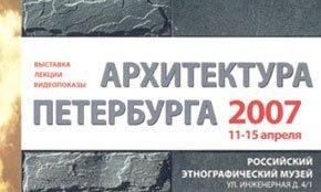 выставка  «АРХИТЕКТУРА ПЕТЕРБУРГА 2007»
