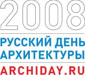 РУССКИЙ ДЕНЬ АРХИТЕКТУРЫ - 2008