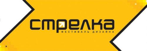 """Фестиваль дизайна """"СТРЕЛКА 2007"""""""